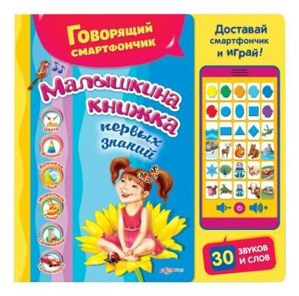 Книжка Музыкальная Малышкина Азбукварик первых Знаний 906764-51-5