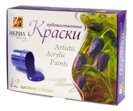 Акриловые краски Луч 12 цветов