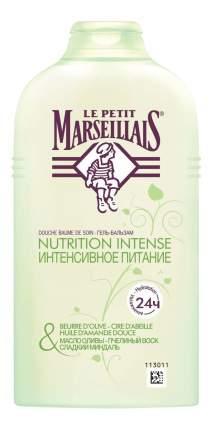Гель для душа LE PETIT MARSEILLAIS Масло оливы, пчелиный воск и сладкий миндаль 250 мл