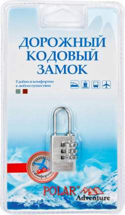 Замок для багажа кодовый Polar серебристый 800279