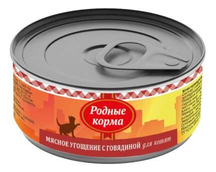 Консервы для котят Родные корма Мясное угощение, с говядиной, 100г