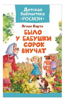 Книжка Росмэн Было У Бабушки Сорок Внучат