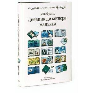 Франк Я, Дневник дизайнера-маньяка