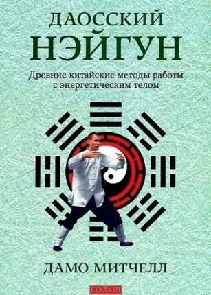 Книга Даосский Нэйгун