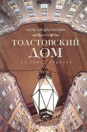 Книга Синдаловский Н, Толстовский дом на улице Лидваля