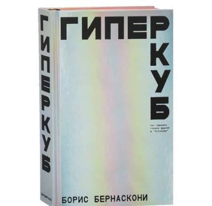 Книга Гиперкуб