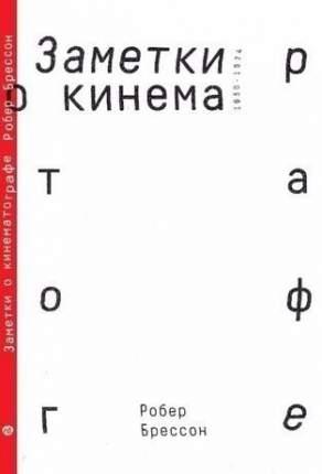 Книга Заметки о кинематографе