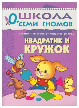 Первый Год Обучения Школа Семи Гномов квадратик и кружок