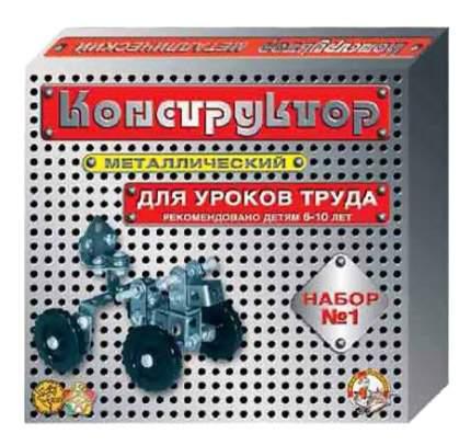 Конструктор металлический Десятое Королевство Школьный-1 для уроков труда