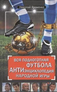 Вся подноготная Футбола, Антиэнциклопедия народной Игры