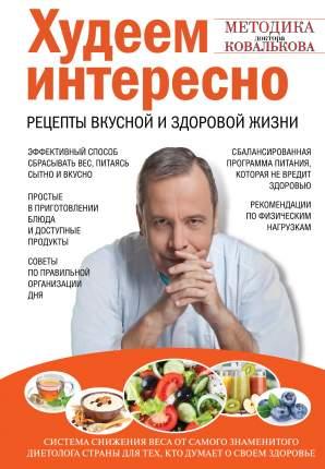Книга Худеем интересно, Рецепты вкусной и здоровой жизни