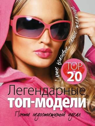 Книга Легендарные топ-модели