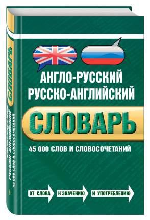 Англо-русский русско-английский словарь, 45 000 слов и словосочетаний