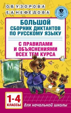 Большой Сборник Диктантов по Русскому Языку, 1-4 классы