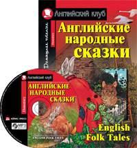 Английские народные сказки, English Folk Tales, (+ MP3), Пучкова Ю,Я,
