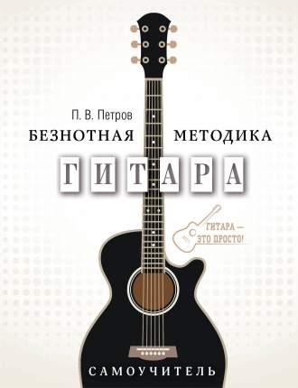 Книга Гитара, Самоучитель, Безнотная методика