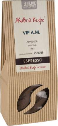 Кофе молотый Живой Кофе vip эспрессо 200 г