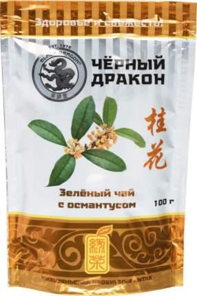 Чай зеленый Black Dragon с османтусом 100 г