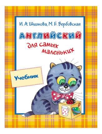 Английский для Самых Маленьких. Учебник. и Шишкова, М. Вербовская