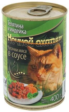 Консервы для кошек Ночной Охотник, телятина, индейка, 400г