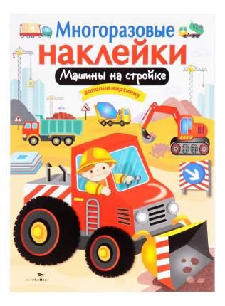 Стрекоза Многоразовые наклейки: Машины на Стройке