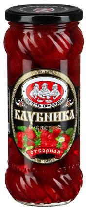 Клубника Скатерть-Самобранка в сиропе отборная 580 мл