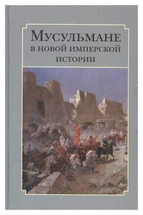Книга Мусульмане В Новой Имперской Истори и Сборник Статей