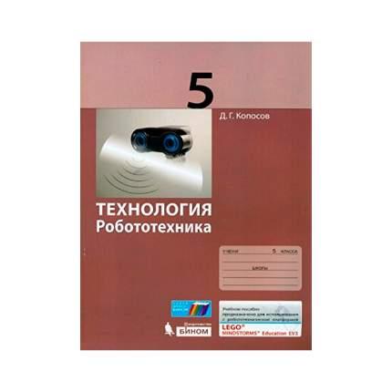 Технология, Робототехника, 5 кл, Учебное пособие