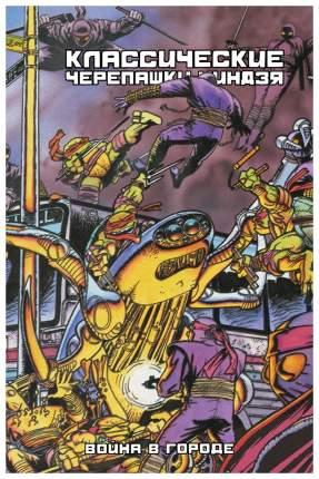 Графический роман Классические Черепашки-Ниндзя. Книга 5. Война в городе