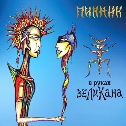 Аудио диск Пикник   В Руках Великана (CD)