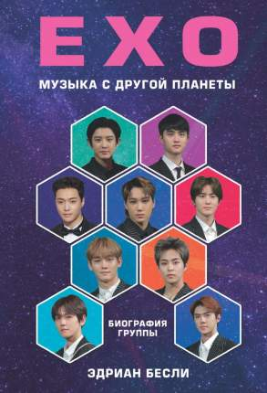 Книга EXO. Музыка с другой планеты. Биография группы