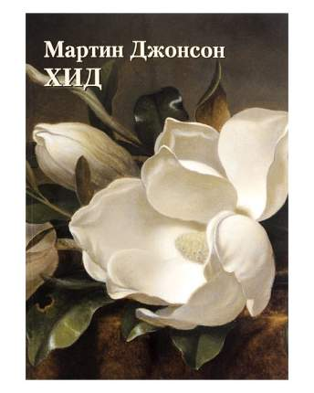 Книга Мартин Джонсон Хид