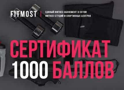 Сертификат Единый фитнес-абонемент FITMOST на 1000 баллов