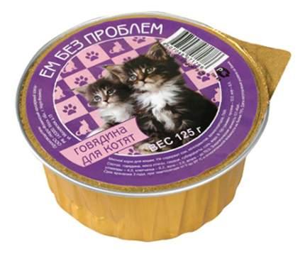 Консервы для котят Ем Без Проблем, говядина, 16шт по 125г