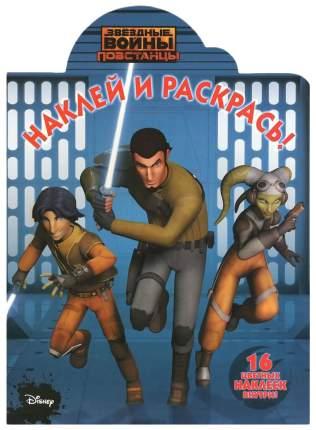 Звездные Войны. Повстанцы. Наклей и раскрась №15125