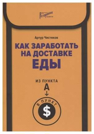 Книга Как Заработать на Доставке Еды. из пункта А В пункт $