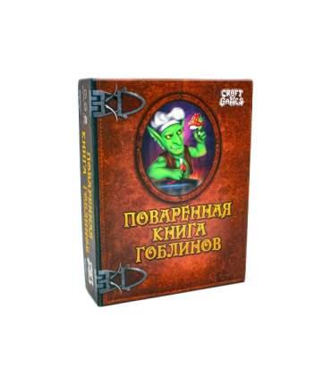 """Семейная тактическая игра """"Поваренная книга гоблина """""""