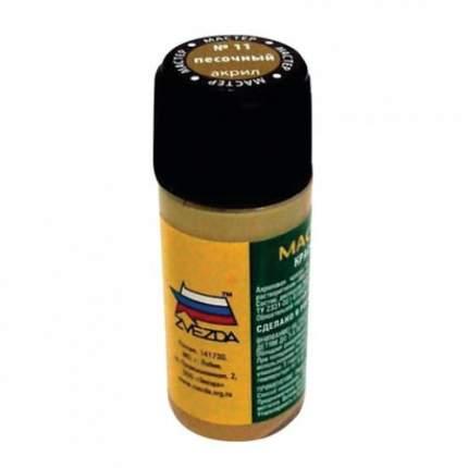 Акриловая краска для моделей Zvezda Мастер-акрил песочный 12 мл