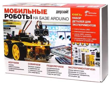 Робот-конструктор БХВ-Петербург Arduino