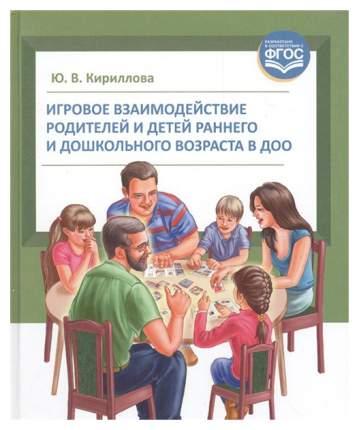 Книга Игровое взаимодействие родителей и детей раннего и дошкольного возраста в ДОО