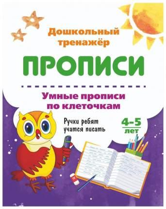 Умные прописи по клеточкам. 4-5 лет: Ручки ребят учатся писать