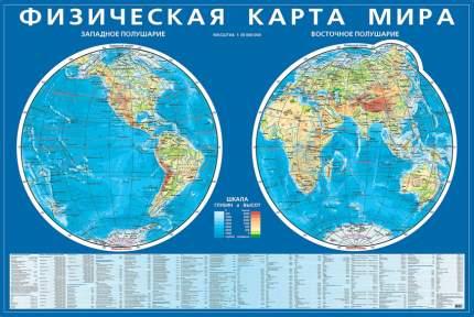 Физическая карта мира. Карта полушарий. Мелованный картон, матовая ламинация