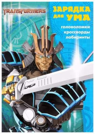 Книжка-раскраска Эгмонт «Зарядка для ума. Трансформеры» 4 ЗУ № 1711 4166-0-no