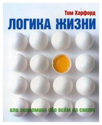 Книга Логика Жизни, Или Экономика Обо Всем на Свете, тим Харфорд