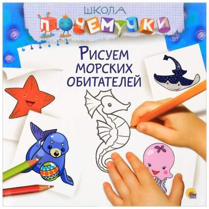 Книга проф-Пресс костина В. Рисуем Морских Обитателей
