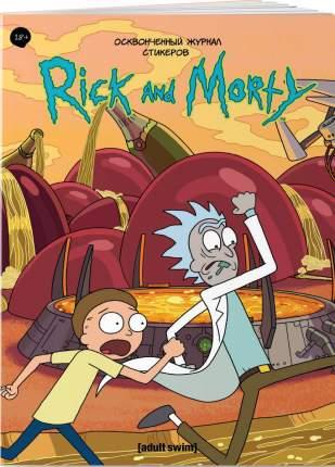 Комикс Рик и Морти, Осквонченный журнал стикеров