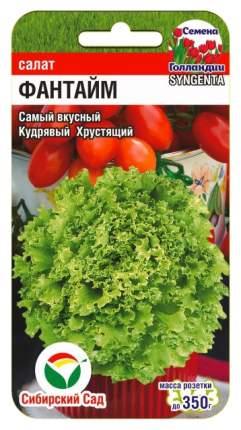 Семена Салат Фантайм, 10 шт, Сибирский сад