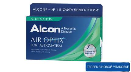 Контактные линзы Air Optix for Astigmatism 3 линзы -2,50/-0,75/30