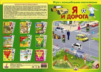 Настольная игра Нескучные Игры с волшебными наклейками Я и дорога