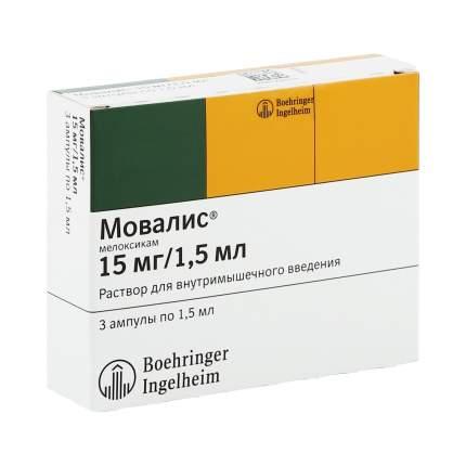 Мовалис раствор 15 мг/1,5 мл 1,5 мл 3 шт.